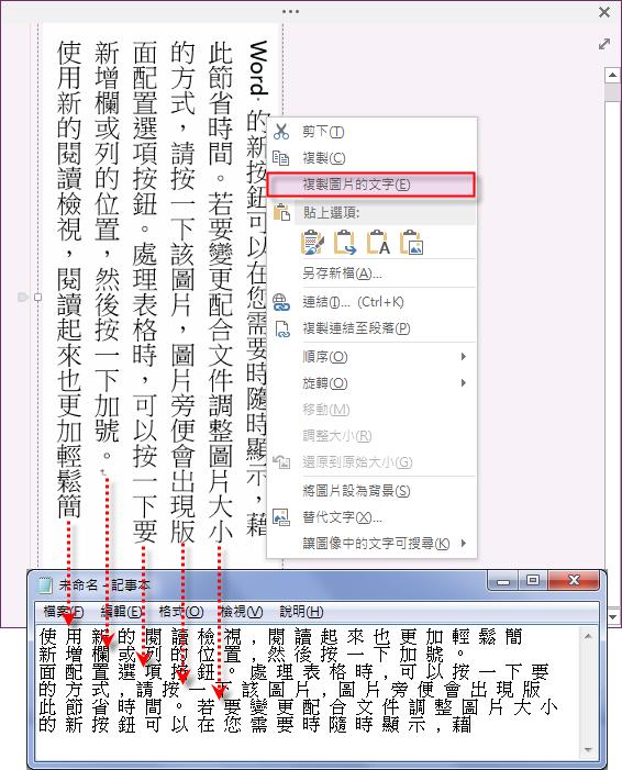 Google文件-解決OneNote中無法處理直書文字的辨識(免費)