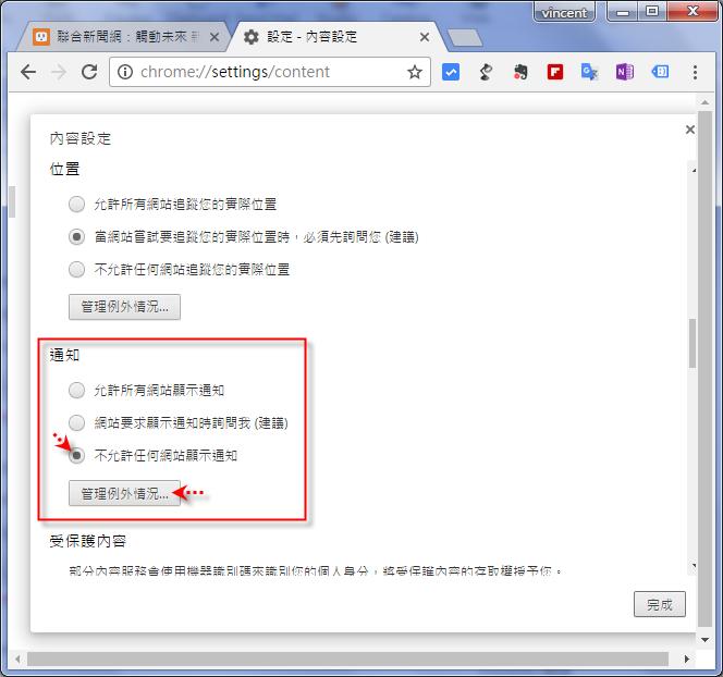 Chrome-關閉「要求授權顯示通知」的「通知」
