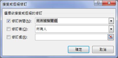 Excel-利用追蹤修訂知道那些儲存格被變動了