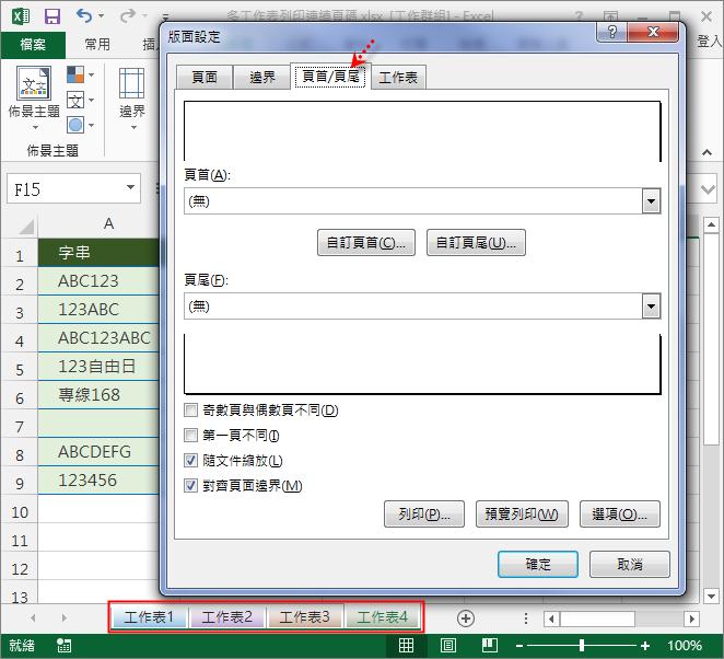 Excel-多工作表列印連續頁碼