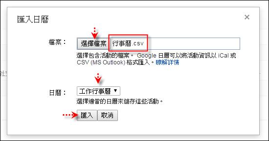Excel-將學校行事曆轉換至Google日曆