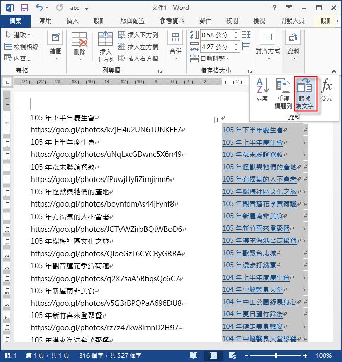 Word/Excel-將標題和網址轉換為可點選的超連結