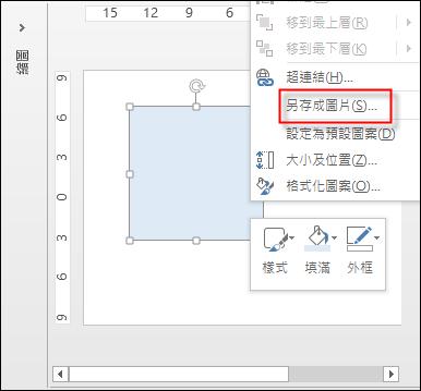 PowerPoint-使用文字和圖案的美化功能來製作圖檔