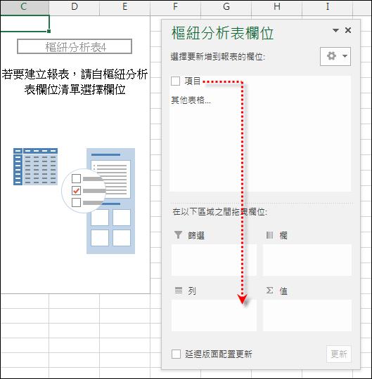 Excel-手動產生不重覆項目(樞紐分析表)