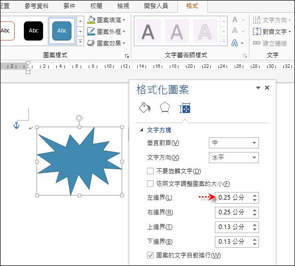 Word,Excel,PowerPoint-格式化圖案時顯示設定值的範圍