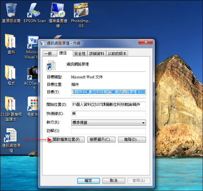 Windows-如何快速開啟桌面檔案所在的資料夾