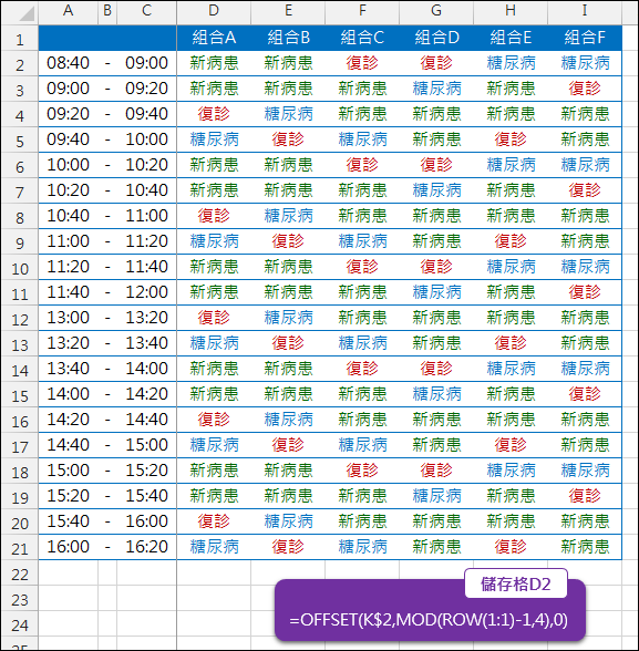 Excel-週期性的顯示資料(OFFSET,MATCH,MOD,ROW)