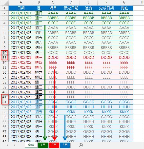 將整年的資料清單分配到12個月的資料表中(OFFSET,MATCH)