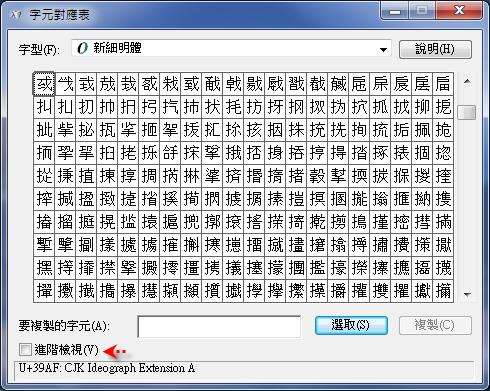 Windows-在字元對應表中查詢中文字