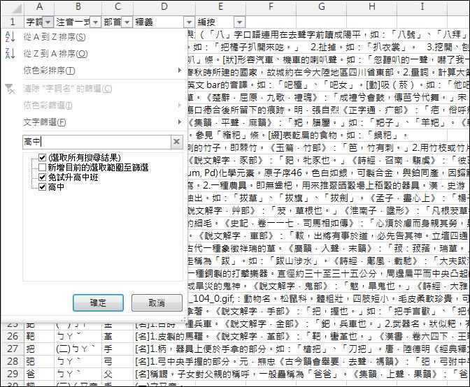 利用Excel製作能快速查詢多個字詞之注音的系統