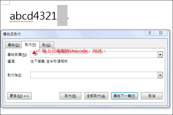 Windows-由右向左顯示字元(關於Unicode的202E字元)