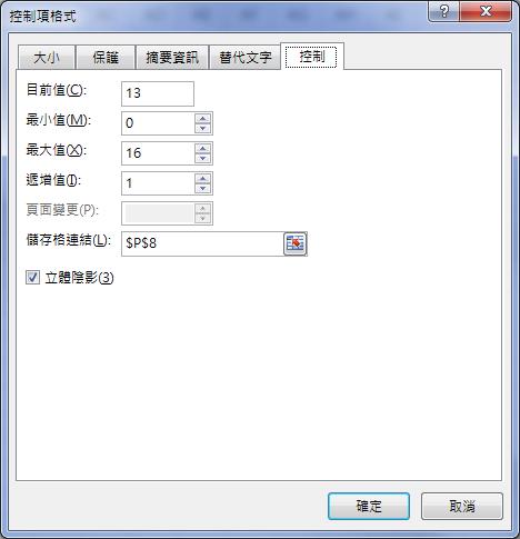 Excel-圖形化OFFSET解說以連結函數與儲存格範圍