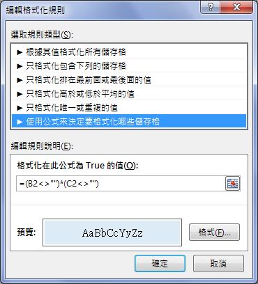 Excel-多個儲存格為一組來顯示特定格式(OFFSET,COUNTIF,設定格式化的條件)