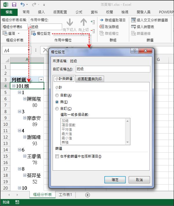 Excel-依某一欄位執行分頁列印(利用樞紐分析表)