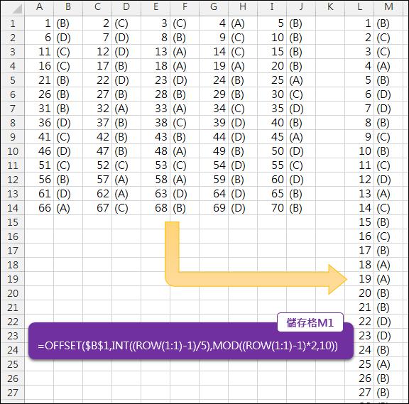 Excel/Word-將題目和答案分離的試卷調整為答案置於題目最前方