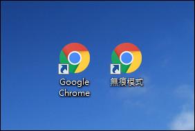 如何在桌面上建立無痕模式的 Google Chrome 捷徑?