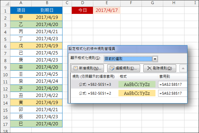 Excel-接近到期日的儲存格改變底色(設定格式化的條件)
