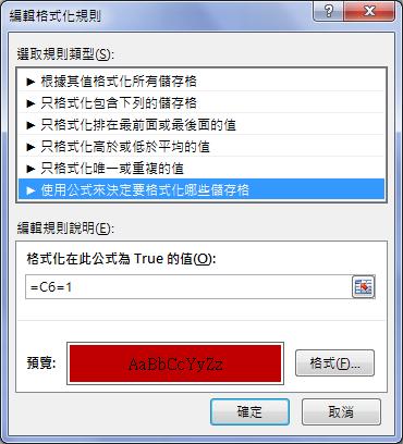 Excel-製作數位顯示的數字(設定格式化的條件)