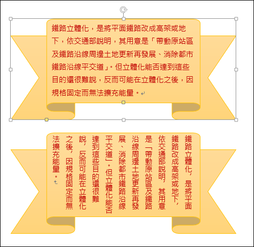 Excel、PowerPoint-將圖案中的文字分欄顯示