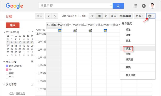 在網頁中嵌入各種Google資源
