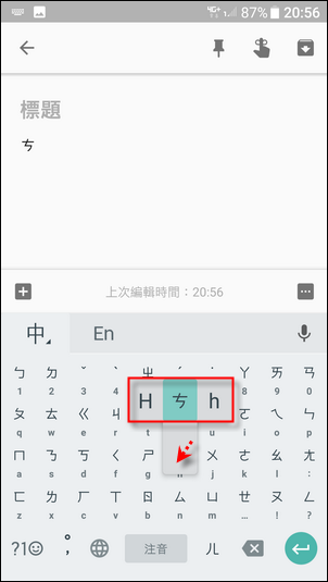 Google輸入法如何連續輸入大寫英文字