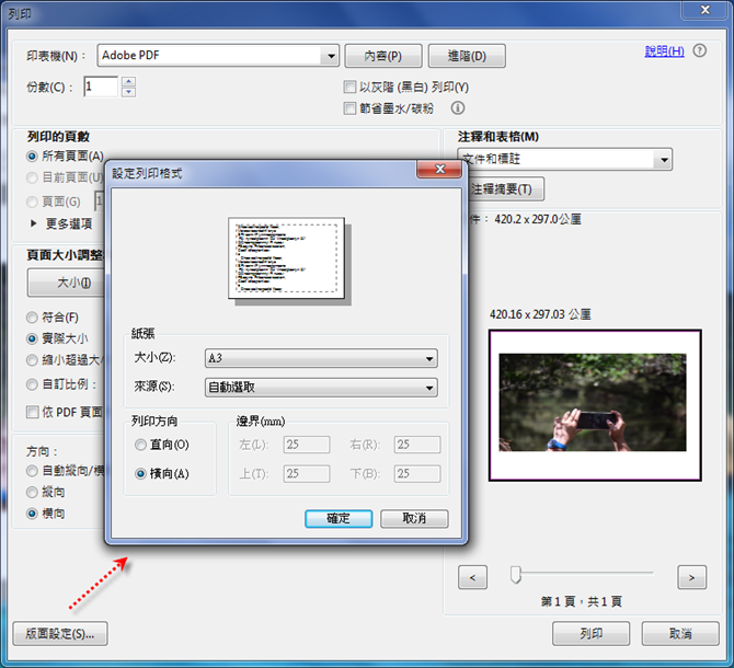 如何將PDF檔列印在比A4還大的紙張