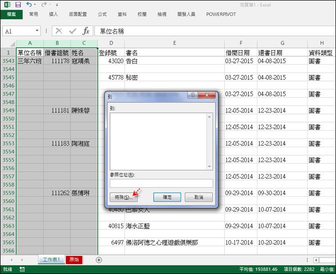 Excel-資料處理(資料剖析、選取空白儲存格、大量輸入公式、排序)