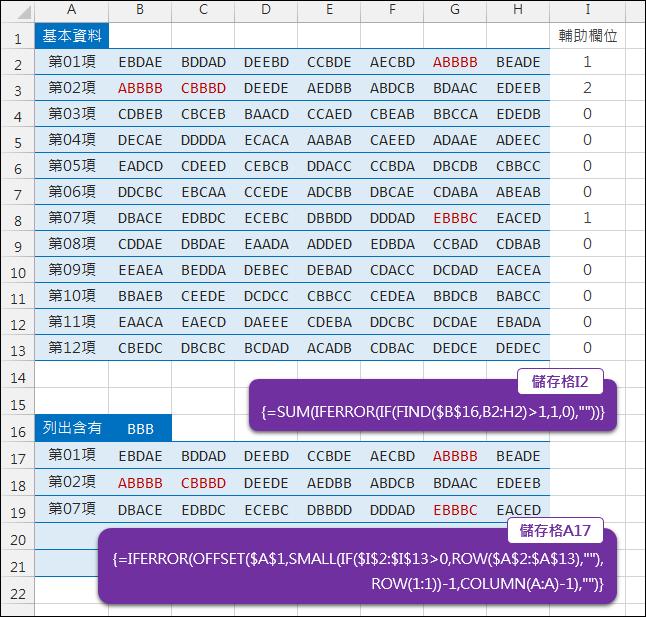Excel-列出含有特字元的清單(SMALL,ROW,COLUMN,陣列公式)