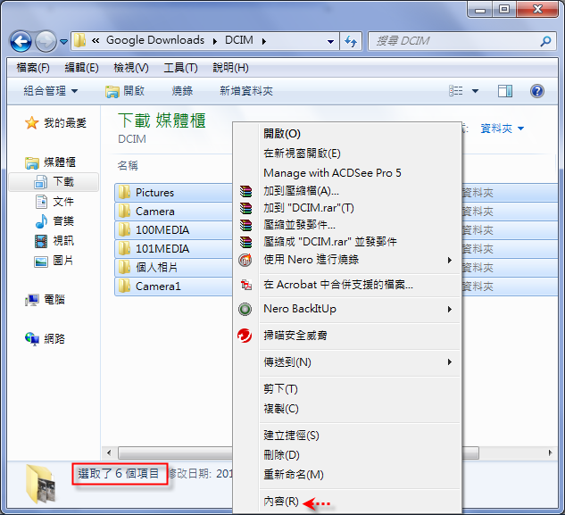 Windows-查詢多個資料夾中包含的檔案數量