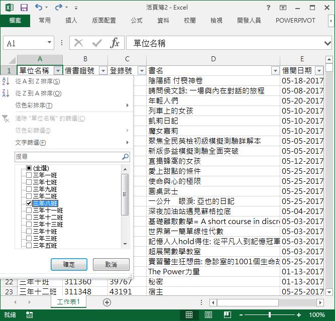 Excel-使用篩選功能時得知篩選結果有幾筆資料