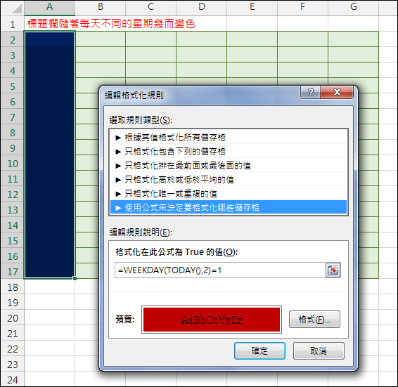 Excel-讓儲存格隨每週不同星期幾而變色(WEEKDAY)