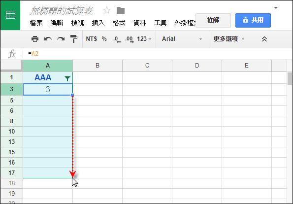 Excel-在Google試算表中執行向下填滿空白儲存格