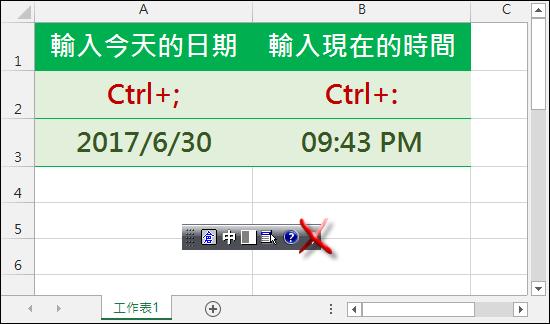 Excel-解決無法使用快速鍵產生今天的日期和現在的時間的問題