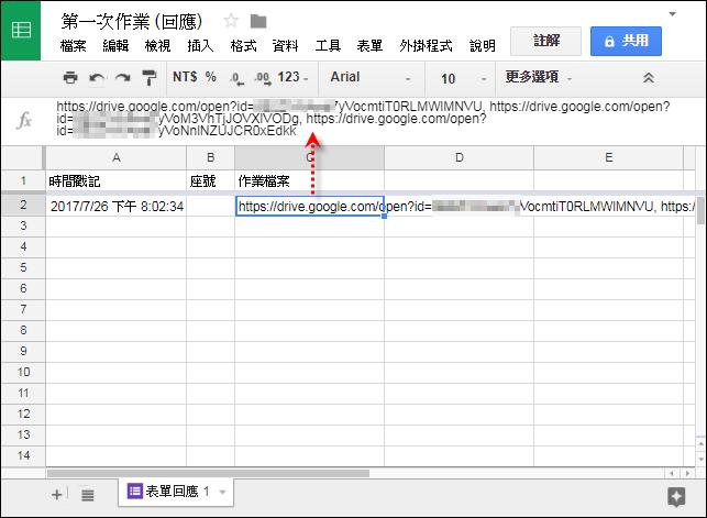 使用Google表單的檔案上傳功能讓學生繳交作業檔案