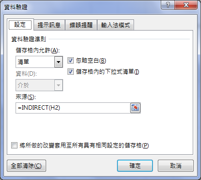 Excel-由欄(列)標題和內容反求列(欄)標題(OFFSET,INDIRECT,SUMPRODUCT)