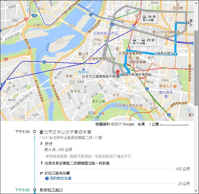 Google地圖-只留下多個路線規劃的其中一條路線