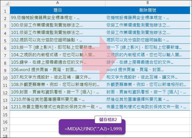 Excel-刪除每個題目的題號(FIND,MID)