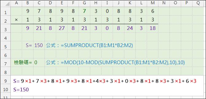 Excel-驗證ISBN是否是正確的編碼(SUMPRODUCT,MOD)