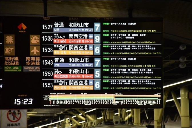 日本京阪神自由行之交通體驗
