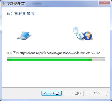 移轉Windows Live Writer中的部落格設定