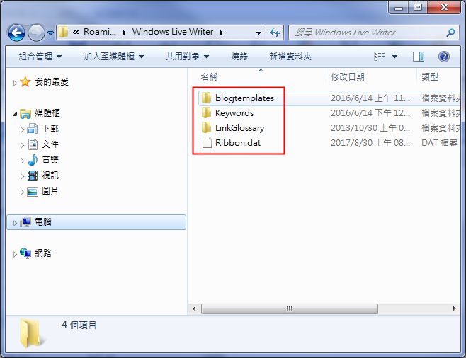 移轉Windows Live Writer中的部落格設定