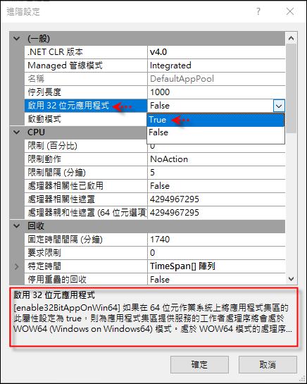 在64位元Windows 10的IIS中執行32位網頁程式