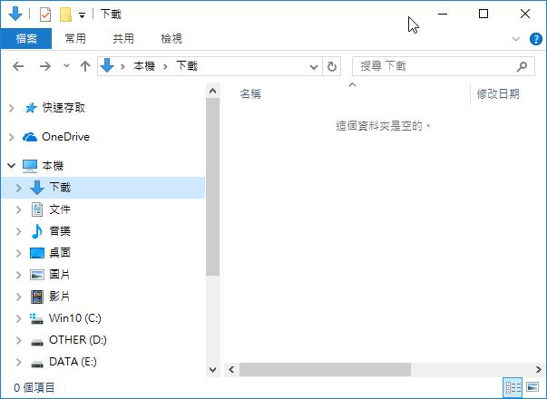 Windows 10-指定「下載」的儲存位置