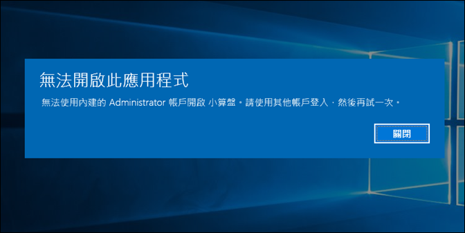 Windows 10-讓administrator帳戶也能使用內建的App