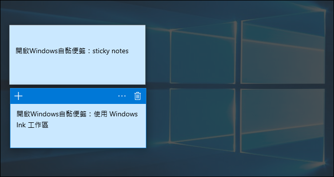 Windows 10-顯示自黏便箋(便利貼)