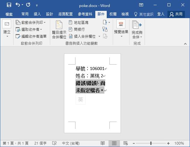 Word合併列印使用Excel檔來合併照片檔