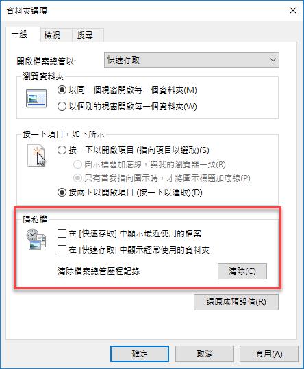 Windows 10-進入檔案總管時直接顯示本機頁面並且不顯示快速存取內容