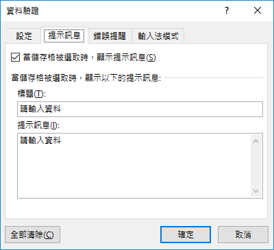 Excel-在儲存格中輸入資料時的提醒與限制