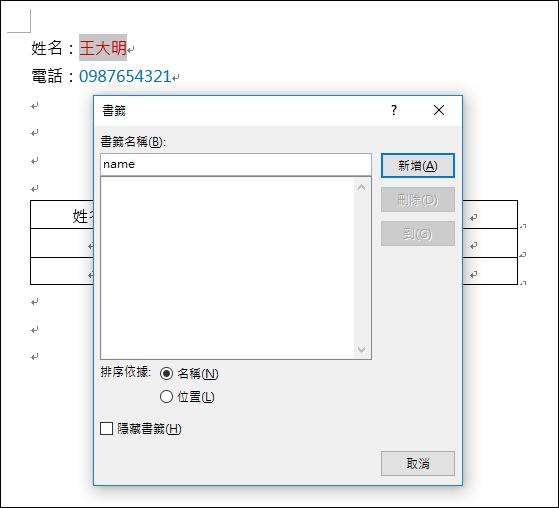 Word-在文件中建立多個同步更新的文字內容