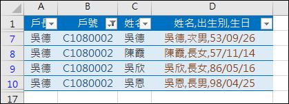 Excel-由原始清單中挑出符合指定內容的清單(ROW,SMALL,OFFSET)